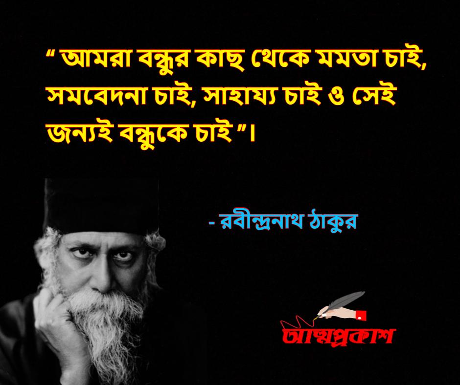 বন্ধু-নিয়ে-রবীন্দ্রনাথ-ঠাকুরের-উক্তি-বাণী-rabindranath-tagore-quotes-about-friends-bangla-attoprokash-৩ - Copy