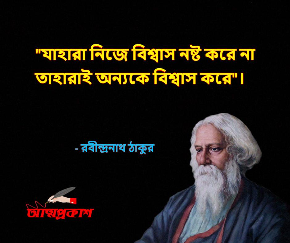 বিশ্বাস-নিয়ে-রবীন্দ্রনাথ-ঠাকুর-উক্তি-বাণী-rabindranath-tagore-quotes-about-trust-bangla-attoprokash-2 - Copy-min