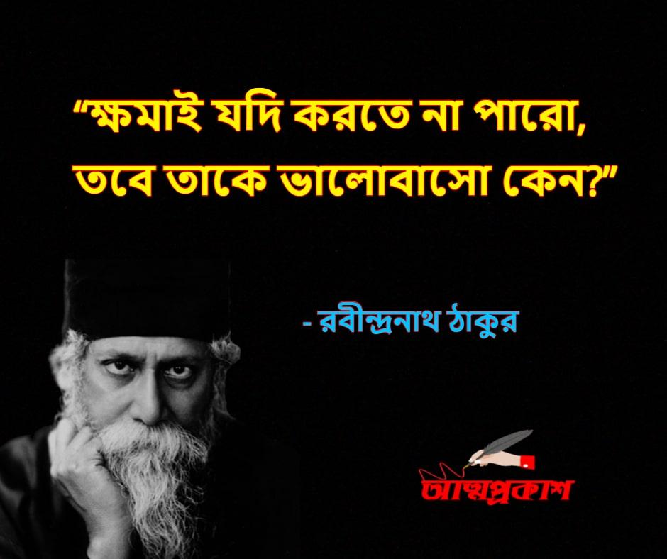 ভালবাসা-নিয়ে-রবীন্দ্রনাথ-ঠাকুরের-উক্তি-বাণী-rabindranath-thakur-quotes-about-love-bangla-attoprokash-৩ (1) - Copy-min