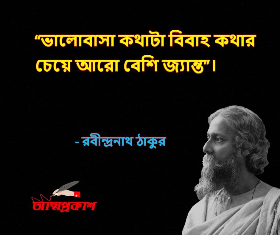 ভালবাসা-নিয়ে-রবীন্দ্রনাথ-ঠাকুর-উক্তি-বাণী-rabindranath-thakur-quotes-about-love-bangla-attoprokash-৩ - Copy-min