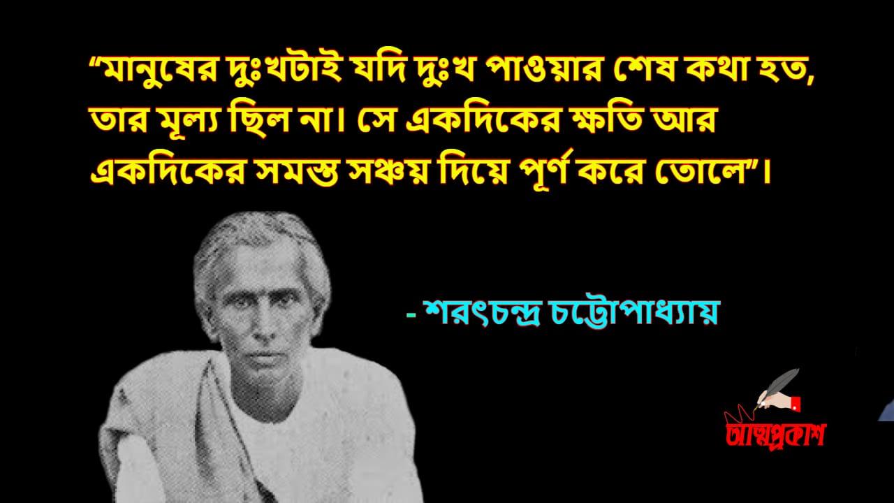 মনুষ্যত্ব-ও-মানুষ-নিয়ে-শরৎচন্দ্র-চট্টোপাধ্যায়ের-উক্তি-ও-বানী-sarat-chandra-chattopadhyay-quotes-bani-about-men-৩-min