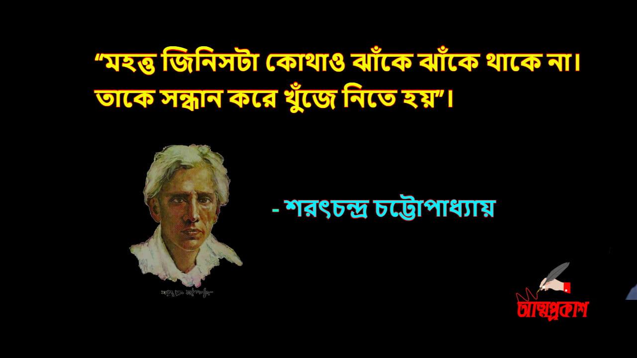 মানুষ-ও-মনুষ্যত্ব-নিয়ে-শরৎচন্দ্র-চট্টোপাধ্যায়ের-উক্তি-ও-বানী-sarat-chandra-chattopadhyay-quotes-bani-about-huminity-৩-min