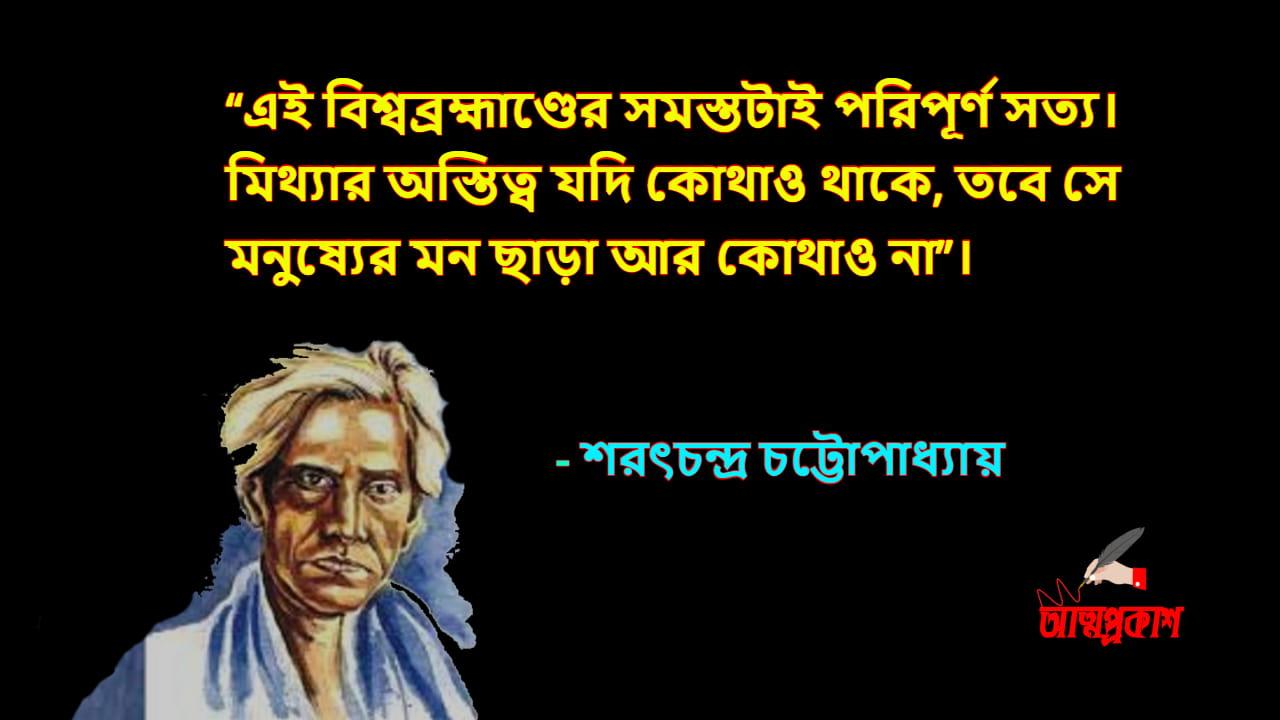 মানুষ-ও-মনুষ্যত্ব-নিয়ে-শরৎচন্দ্র-চট্টোপাধ্যায়ের-উক্তি-ও-বানী-sarat-chandra-chattopadhyay-quotes-bani-about-men-2-min