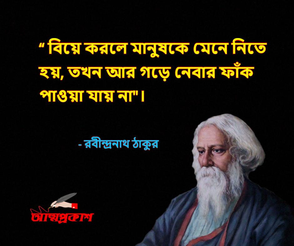মানুষ-নিয়ে-রবীন্দ্রনাথ-ঠাকুরের-উক্তি-বাণী-rabindranath-tagore-quotes-bangla-attoprokash-4 - Copy-min