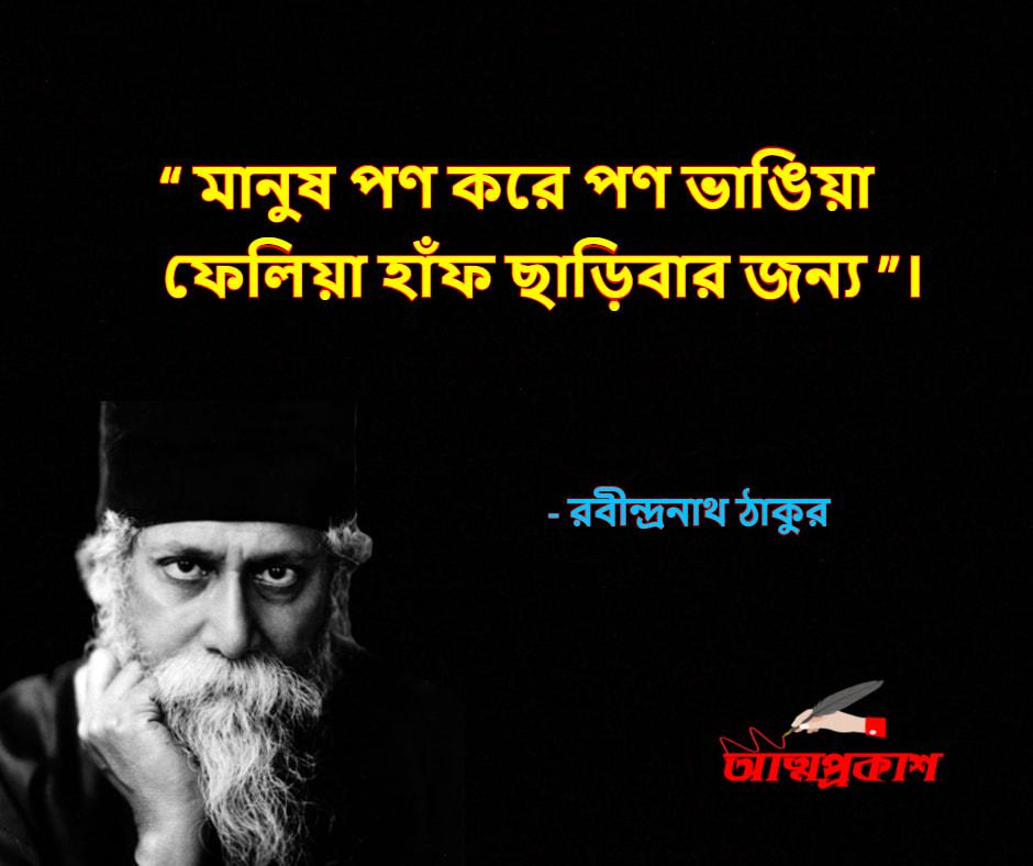 মানুষ-নিয়ে-রবীন্দ্রনাথ-ঠাকুরের-উক্তি-বাণী-rabindranath-tagore-quotes-bangla-attoprokash - Copy-min