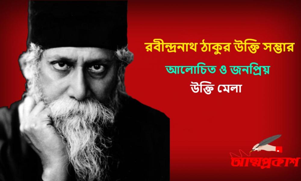 রবীন্দ্রনাথ-ঠাকুরের-উক্তি-বাণী-rabindranath-tagore-quotes-bani-bangla-min