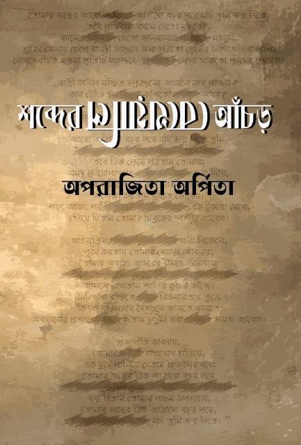 শব্দের-বেখেয়ালি-আঁচড়-বই-অপরাজিতা অর্পিতা-Shobder-bekheyali-achor-poem-book-oporajita-orpita