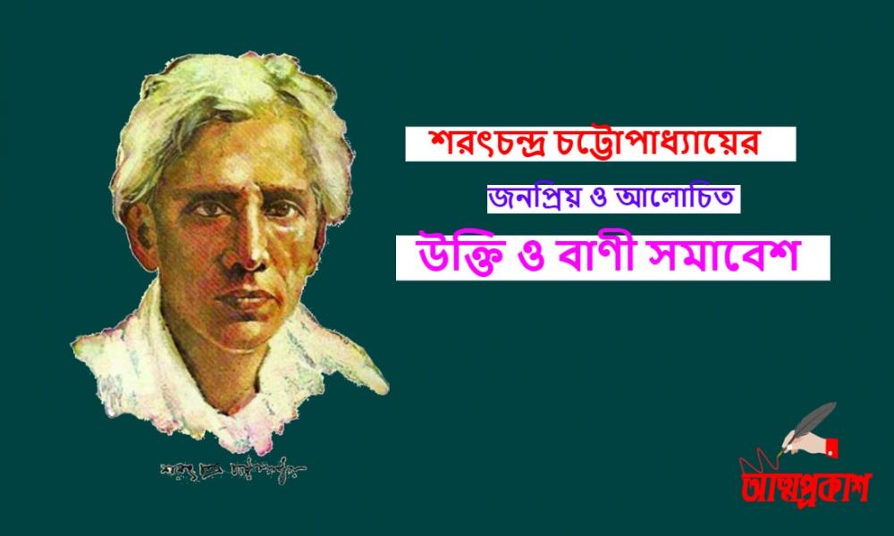 শরৎচন্দ্র-চট্টোপাধ্যায়-উক্তি-বাণী-Sarat-Chandra-Chattopadhyay-quotes-bangla-bani-min