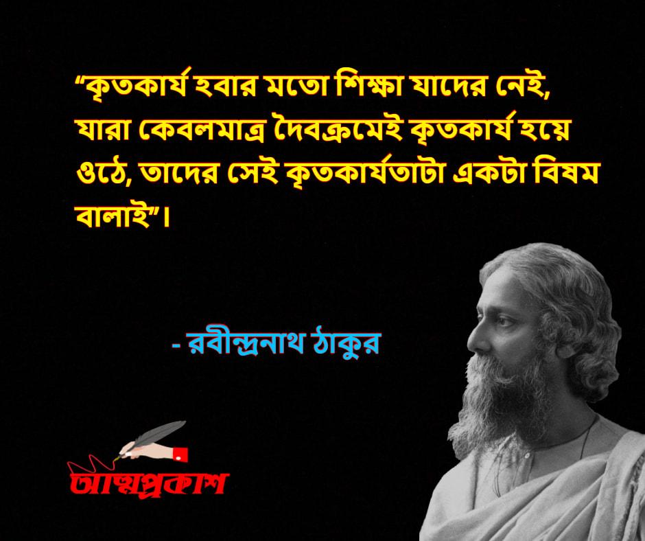 শিক্ষা-নিয়ে-রবীন্দ্রনাথ-ঠাকুরের-উক্তি-বাণী-rabindranath-thakur-quotes-about-education-bangla-attoprokash-৩ (1)-min