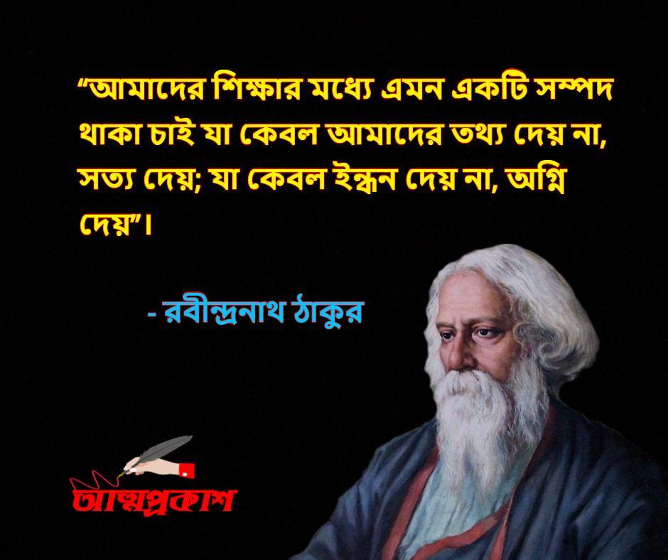 শিক্ষা-নিয়ে-রবীন্দ্রনাথ-ঠাকুরের-উক্তি-বাণী-rabindranath-thakur-quotes-about-education-bangla-attoprokash-৩ - Copy-min
