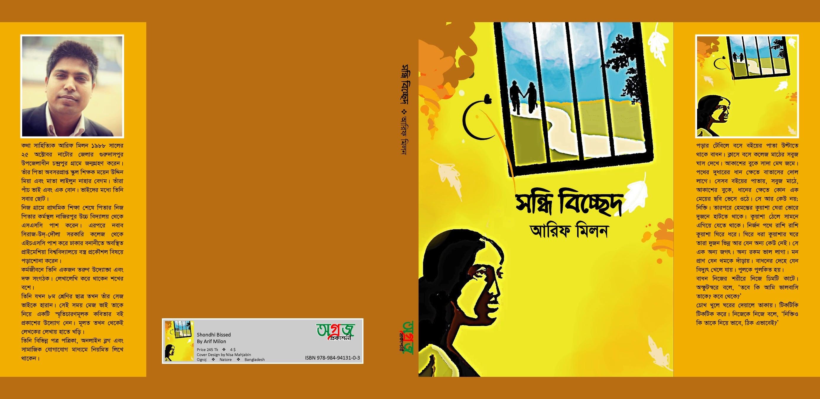 সন্ধি-বিচ্ছেদ-বই-কভার-আরিফ-মিলন-লেখক-Shandi-Bissed-book-cover-min