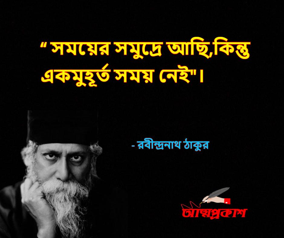 সময়-নিয়ে-রবীন্দ্রনাথ-ঠাকুরের-উক্তি-বাণী-rabindranath-tagore-quotes-about-time-bangla-attoprokash-2 - Copy-min