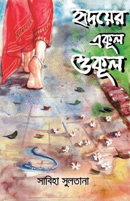 হৃদয়ের-একূল-ওকূল-বই-সাবিহা-সুলতানা-Ridoyer-Ekul-Okul-book-sabiha-sultana