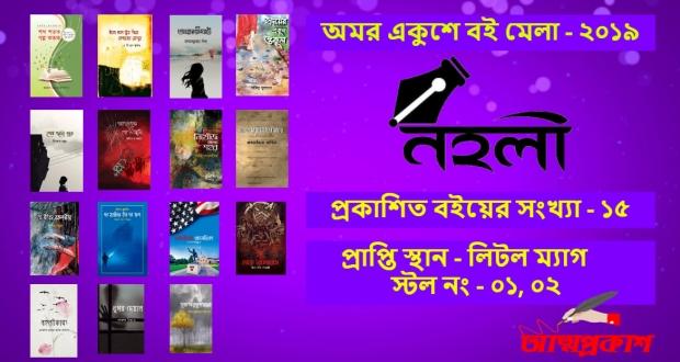 noholi-pablication-omor-eukshey-books-book-fair-2019-নহলী-প্রকাশনী-অমর-একুশে-বই-মেলা-২০১৯-min