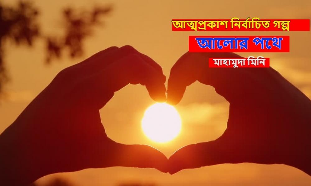 আলোর-পথে-মাহামুদা-মিনি-আত্মপ্রকাশ-নির্বাচিত-গল্প-mahamuda-mini