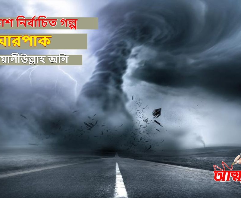 ঘোরপাক >> মোঃ ওয়ালীউল্লাহ অলি । রহস্য গল্প । আত্মপ্রকাশ নির্বাচিত গল্প
