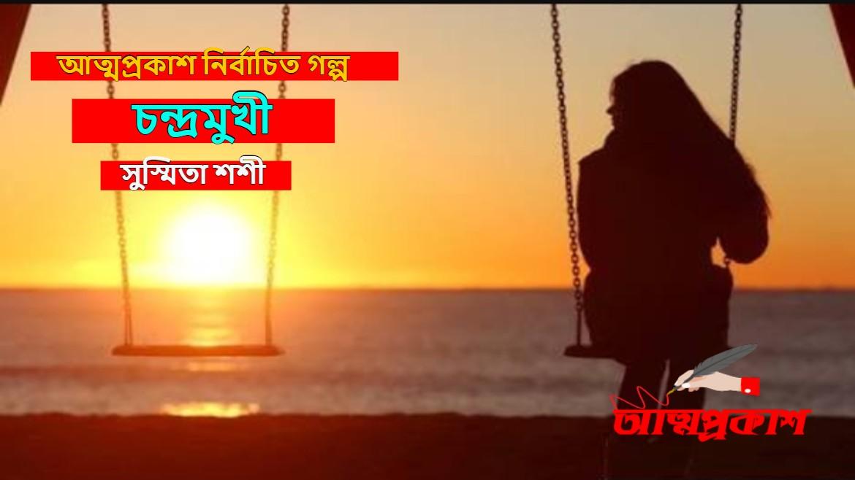 Photo of চন্দ্রমুখী >> সুস্মিতা শশী । আত্মপ্রকাশ নির্বাচিত গল্প