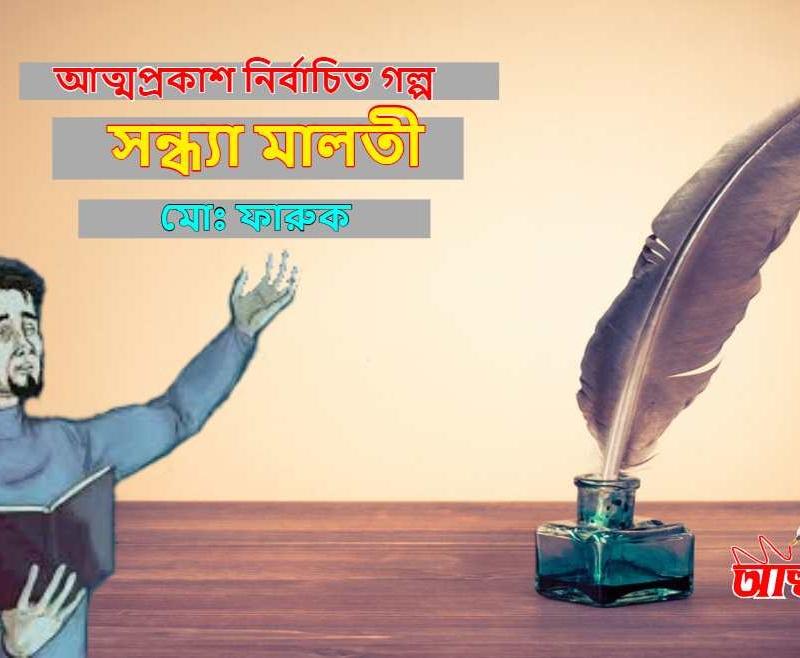 সন্ধ্যা মালতী >> মোঃ ফারুক । সামাজিক ছোটগল্প । আত্মপ্রকাশ নির্বাচিত গল্প