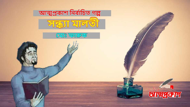 Photo of সন্ধ্যা মালতী >> মোঃ ফারুক । সামাজিক ছোটগল্প । আত্মপ্রকাশ নির্বাচিত গল্প