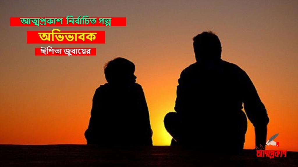 অভিভাবক-ঈশিতা-জুবায়ের-আত্মপ্রকাশ-নির্বাচিত-গল্প-Ishita-zubayer