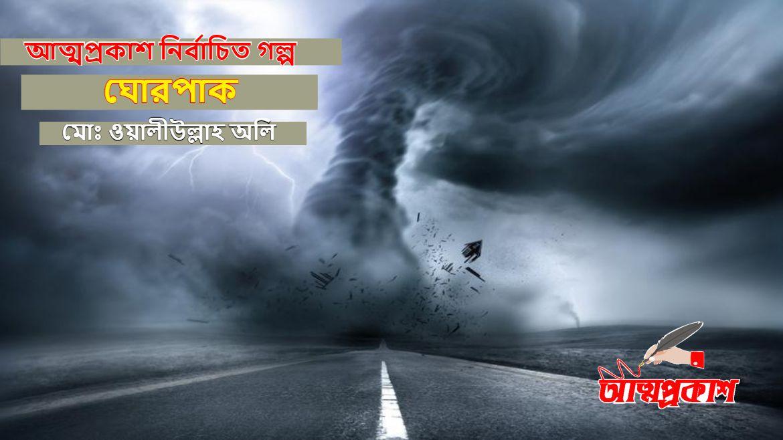 ঘোরপাক-মোঃ-ওয়ালীউল্লাহ-অলি-আত্মপ্রকাশ-নির্বাচিত-গল্প-ghurpak-md-woaliulah-olee-attoprokash-selected-story