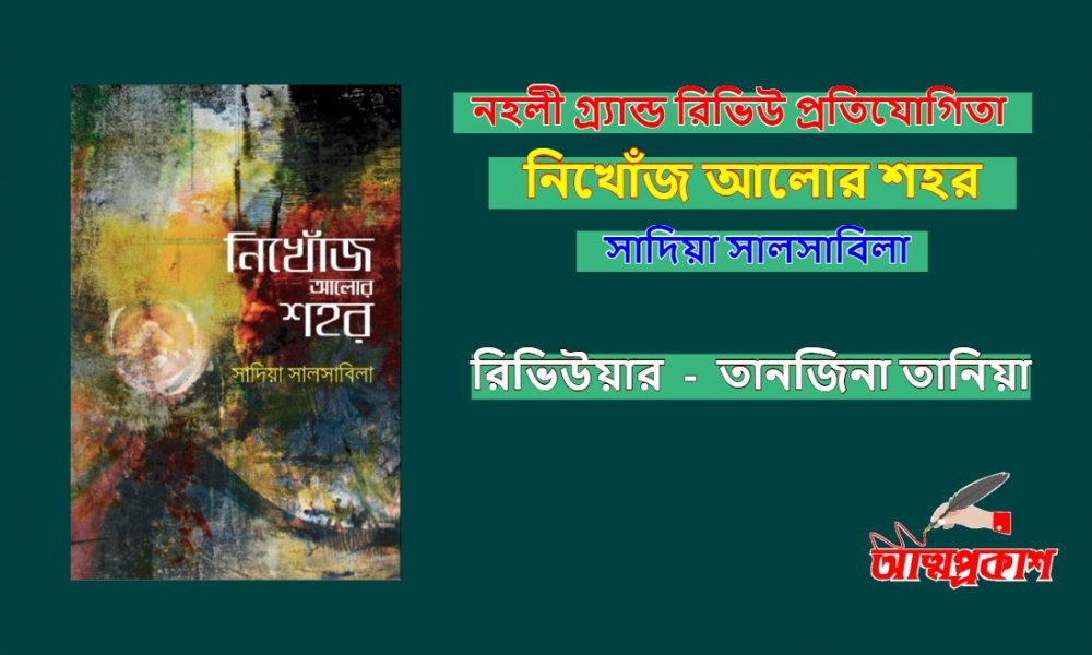 নিখোঁজ-আলোর-শহর-বুক-রিভিউ-সাদিয়া-সালসাবিলা-nikhuj-alor-shohor-book-review-sadia-salsabila (1)