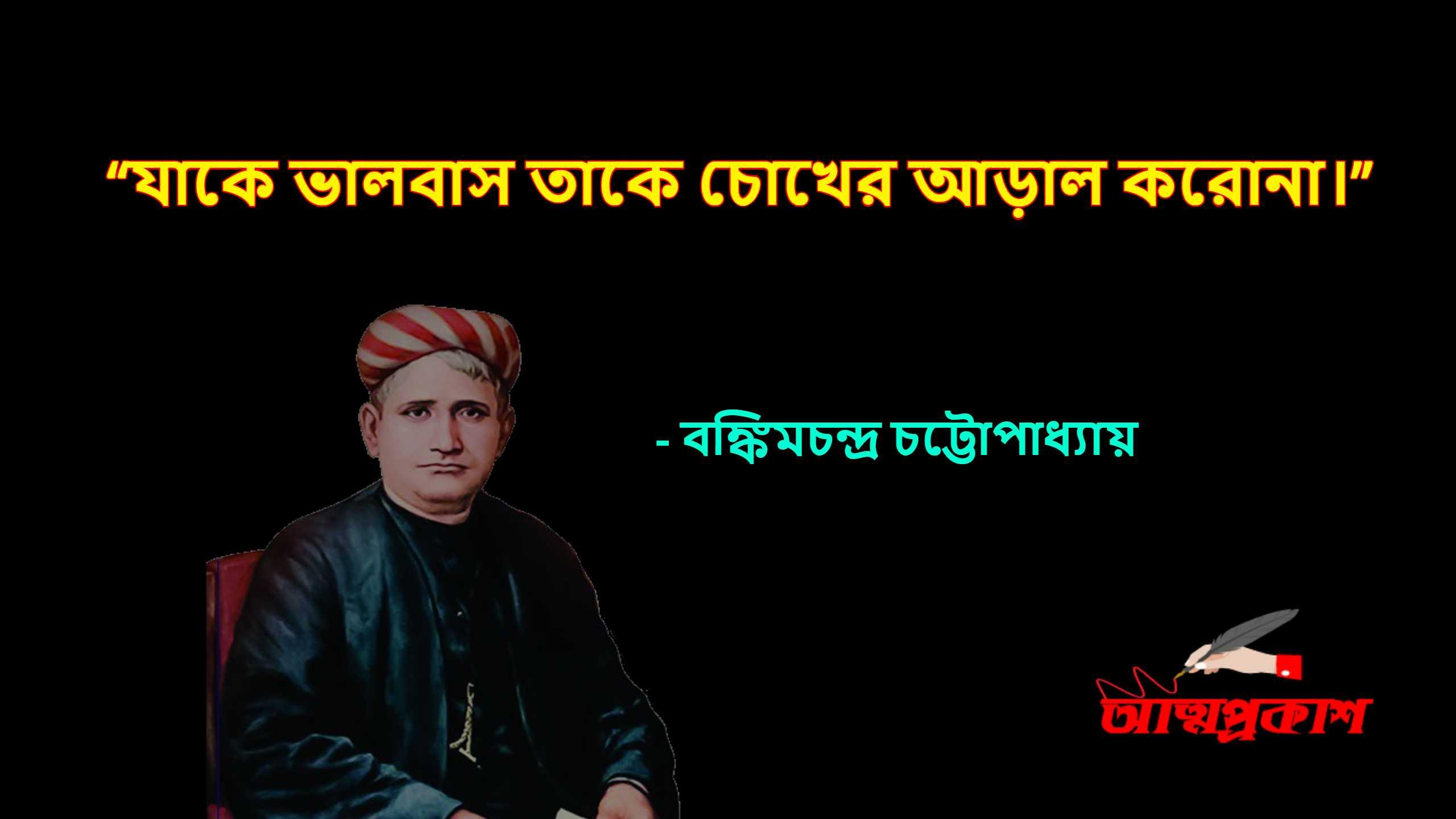 ভালবাসা-নিয়ে-বঙ্কিমচন্দ্র-চট্টোপাধ্যায়-উক্তি-বাণী-Bankim-Chandra-Chattopadhyay-quotes-about-love-bangla-bani