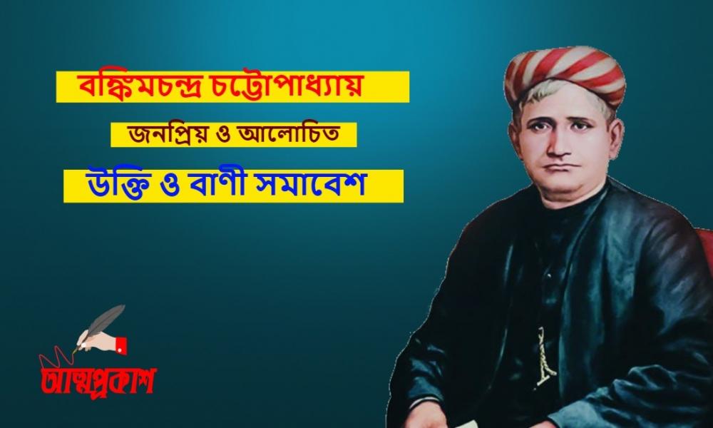 বঙ্কিমচন্দ্র-চট্টোপাধ্যায়-উক্তি-ও-বাণী-Bankim-Chandra-Chattopadhyay-quotes