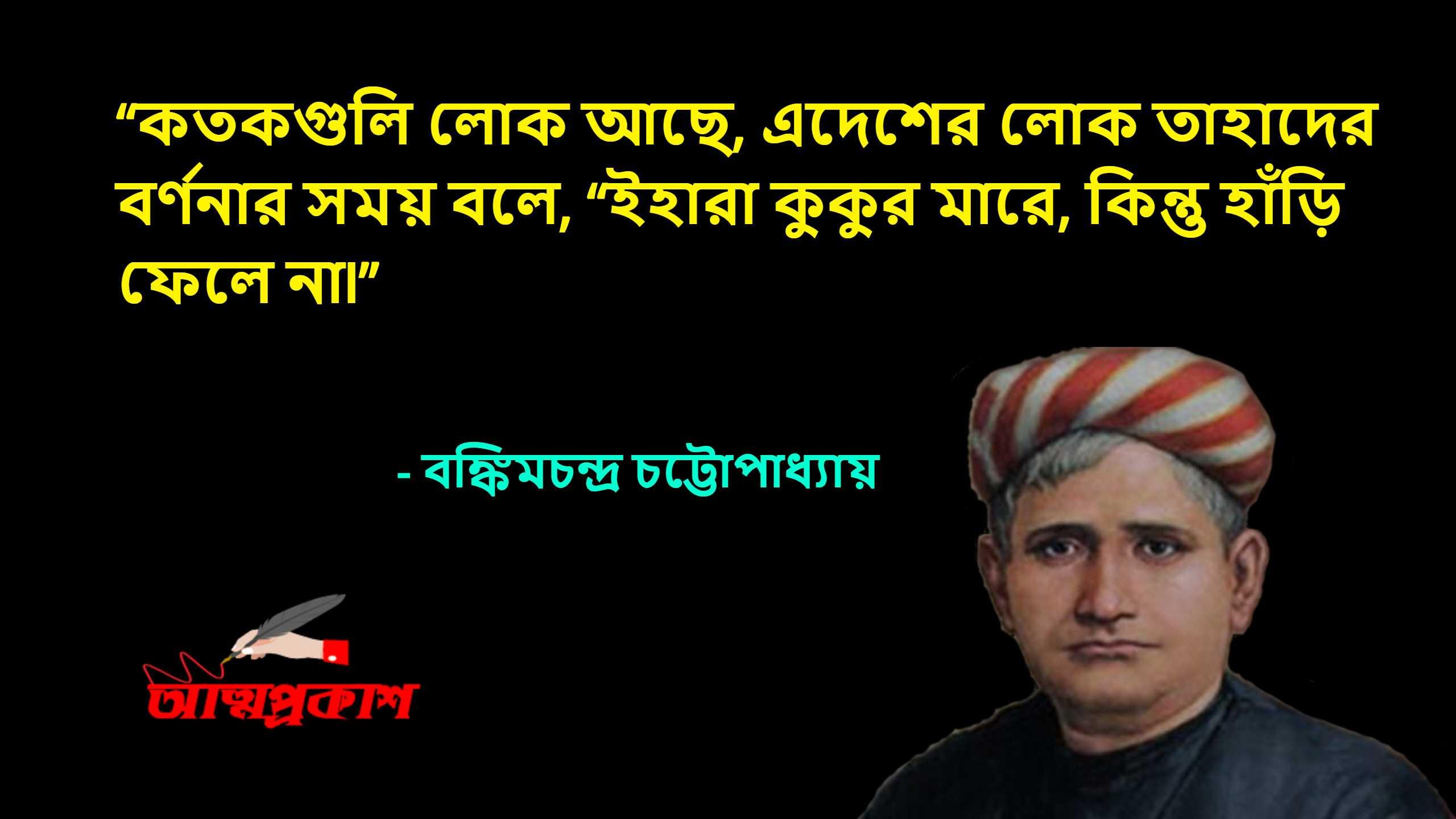 মানুষ-নিয়ে-বঙ্কিমচন্দ্র-চট্টোপাধ্যায়-উক্তি-বাণী-Bankim-Chandra-Chattopadhyay-quotes-about-men-bangla-bani