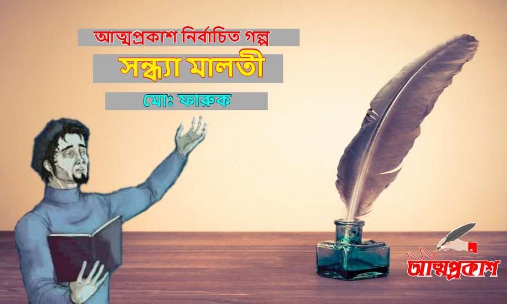 সন্ধ্যা-মালতী-মোঃ-ফারক-আত্মপ্রকাশ-নির্বাচিত-গল্প-sondha-maloti-Mohammad-Farookh-attoprokash-selected-story