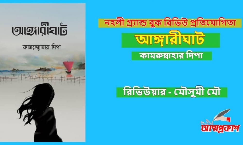 আঙ্গারীঘাট-বুক-রিভিউ-কামরুন্নাহার-দিপা-রিভিউয়ার-মৌসুমী-মৌ-anggarighat-book-review-kamrunnahar-reviewer-mowsumi-mow-min