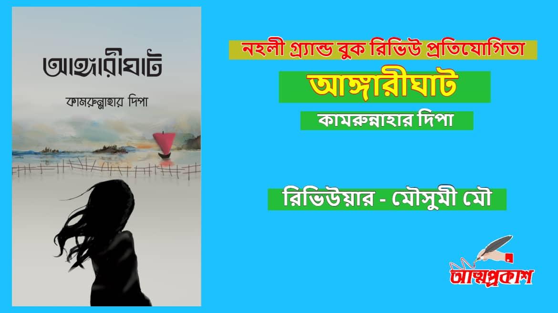 Photo of আঙ্গারীঘাট বুক রিভিউ । কামরুন্নাহার দিপা । রিভিউয়ার – মৌসুমী মৌ