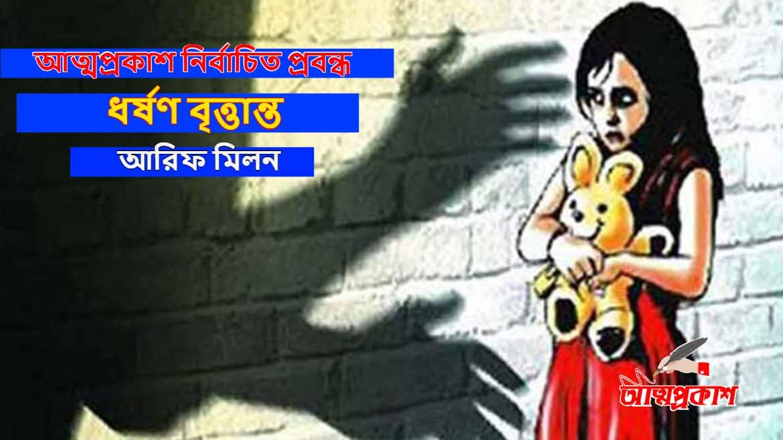 Photo of ধর্ষণ বৃত্তান্ত – আরিফ মিলন | আত্মপ্রকাশ নির্বাচিত প্রবন্ধ