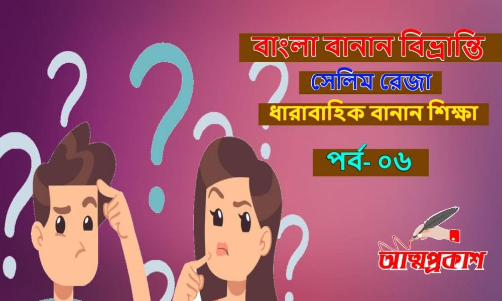 বাংলা-বানান-বিভ্রান্তি-সেলিম-রেজা-ধারাবাহিক-বানান-শিক্ষা-banan-bivrat-salim-reja-২ (5)-min
