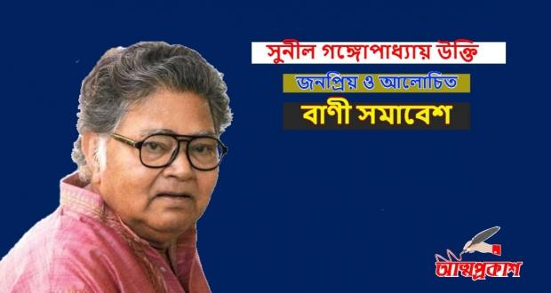 সুনীল-গঙ্গোপাধ্যায়-উক্তি-বাণী-sunil-gangopadhyay-quotes-bangla-min