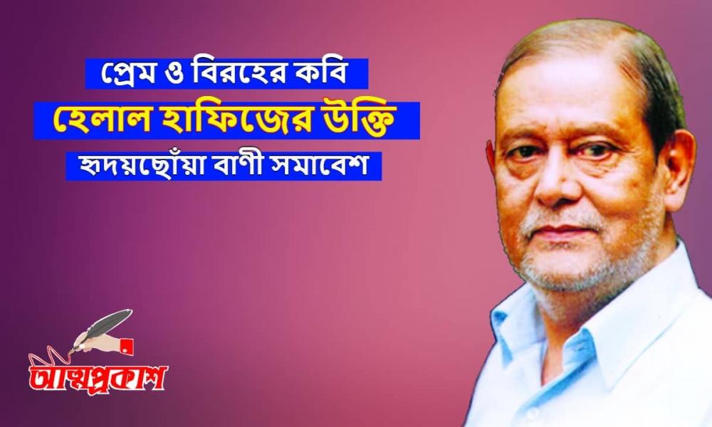 হেলাল-হাফিজের-উক্তি-বাণী-helal-hafiz-quotes-bangla-bani-ukti