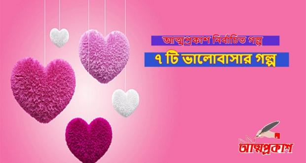 ৭-টি-ভালোবাসার-গল্প-7-love-story-bangla-min