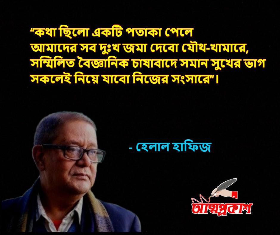 কথা-নিয়ে-হেলাল-হাফিজের-উক্তি-বাণী-helal-hafiz-word-quotes-bangla-bani-৪