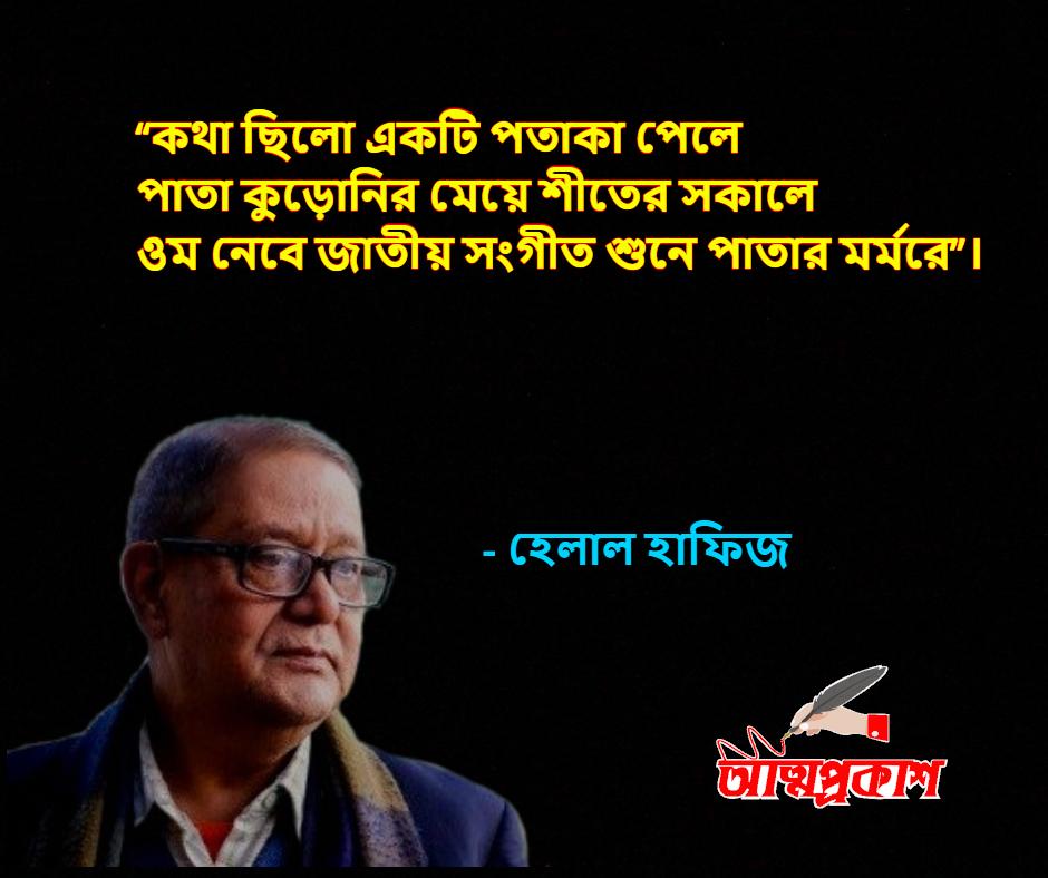 কথা-নিয়ে-হেলাল-হাফিজ-উক্তি-বাণী-helal-hafiz-word-quotes-bangla-bani-৪