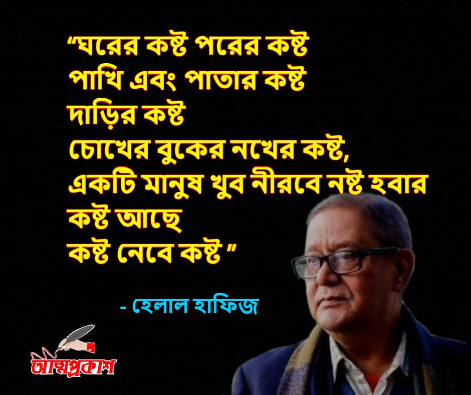 কষ্ট-নিয়ে-হেলাল-হাফিজের-উক্তি-বাণী-helal-hafiz-suffer-quotes-bangla-bani-৩-min