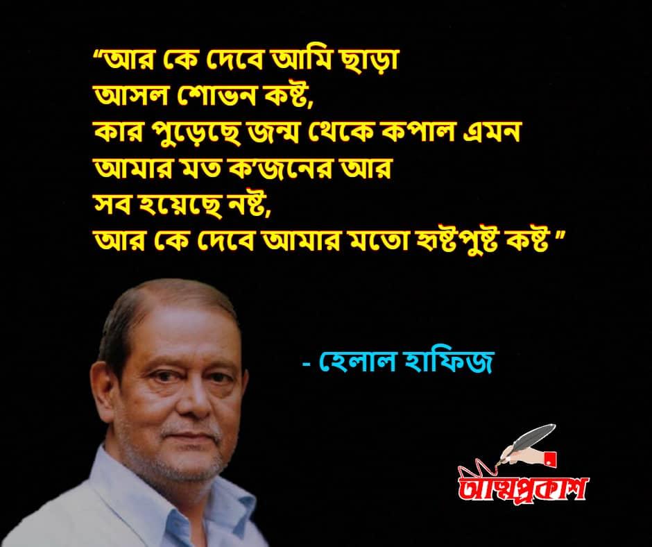 কষ্ট-নিয়ে-হেলাল-হাফিজ-উক্তি-বাণী-helal-hafiz-suffer-quotes-bangla-bani-৪-min