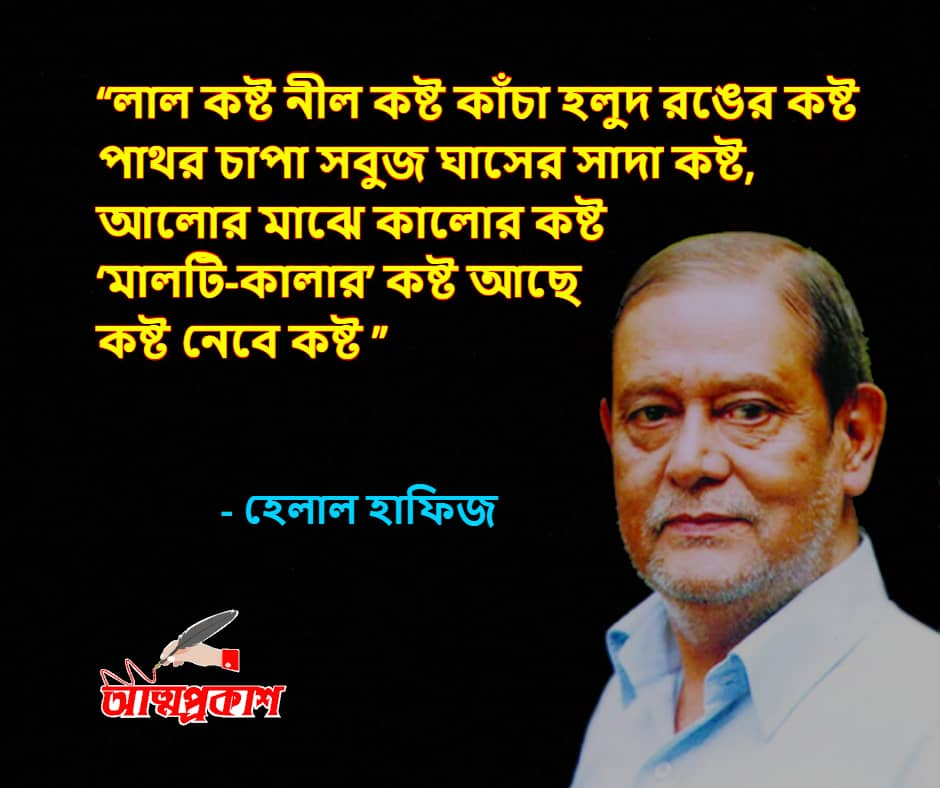 কষ্ট-নিয়ে-হেলাল-হাফিজ-উক্তি-বাণী-helal-hafiz-suffer-quotes-bangla-bani-৬-min