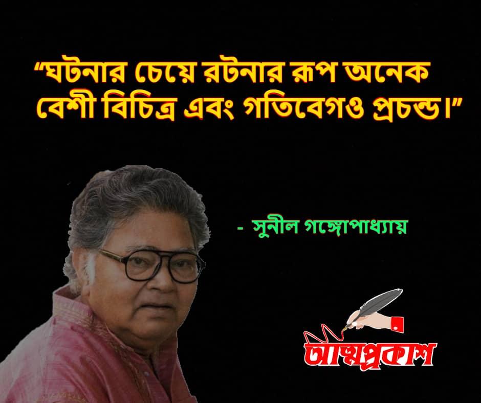 জীবন-দর্শন-নিয়ে-সুনীল-গঙ্গোপাধ্যায়-উক্তি-বাণী-sunil-gangopadhyay-quotes-bangla-about-life-৪-min
