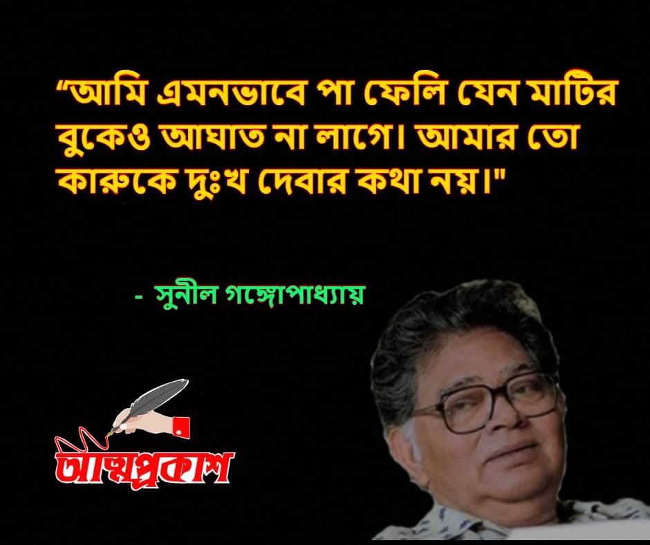 জীবন-দর্শন-নিয়ে-সুনীল-গঙ্গোপাধ্যায়-উক্তি-বাণী-sunil-gangopadhyay-quotes-bangla-about-life-৫-min