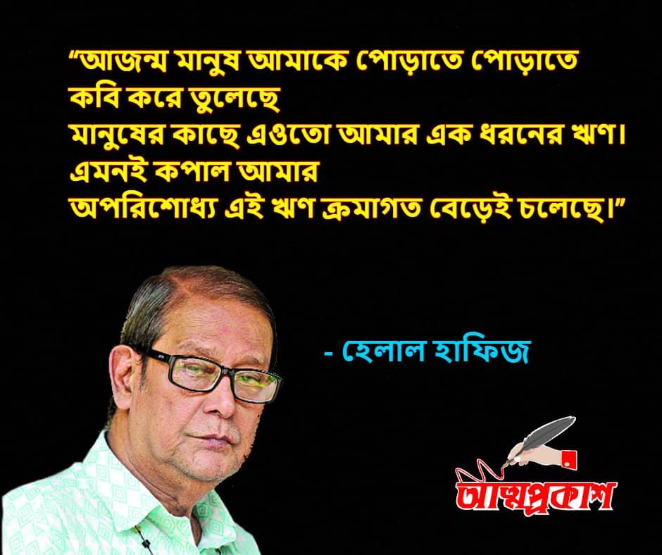 জীবন-নিয়ে-হেলাল-হাফিজের-উক্তি-বাণী-helal-hafiz-life-quotes-bangla-bani-৩-min