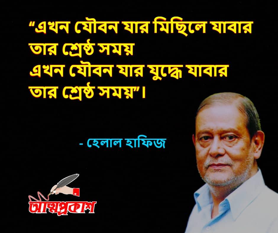 জীবন-নিয়ে-হেলাল-হাফিজ-উক্তি-বাণী-helal-hafiz-life-quotes-bangla-bani-৪-min