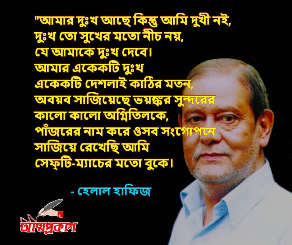 জীবন-নিয়ে-হেলাল-হাফিজ-উক্তি-বাণী-helal-hafiz-life-quotes-bangla-bani-৬-min