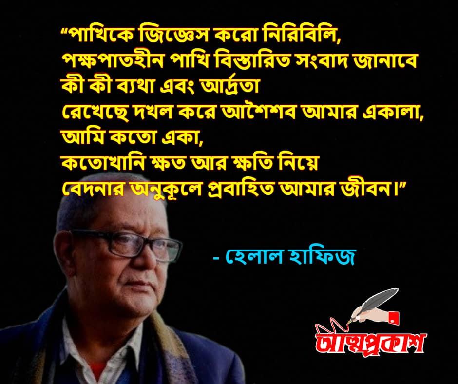 জীবন-নিয়ে-হেলাল-হাফিজ-উক্তি-বাণী-helal-hafiz-life-quotes-bangla-bani-2-min
