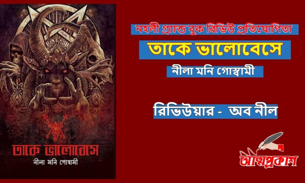 তাকে-ভালোবেসে-বুক-রিভিউ-নীলা-মনি-গোস্বামী-রিভিউয়ার-অব-নীল-take-valobeshe-book-review-neela-moni-goswami-min