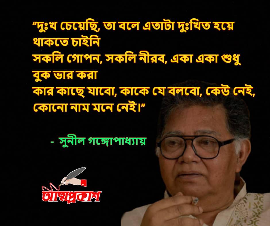 দুঃখ-নিয়ে-সুনীল-গঙ্গোপাধ্যায়-উক্তি-বাণী-sunil-gangopadhyay-quotes-bangla-about-life-min